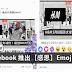 Facebook 推出【感恩】Emoji!快来试看看!