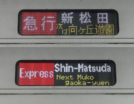 小田急電鉄 急行 新松田行き8 4000形