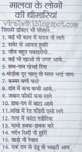 malwi bhasha me bimari