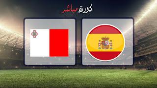 مشاهدة مباراة اسبانيا ومالطة بث مباشر 26-03-2019 التصفيات المؤهلة ليورو 2020