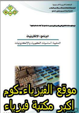 تحميل كتاب أساسيات الكهرباء والالكترونيات pdf برابط مباشر
