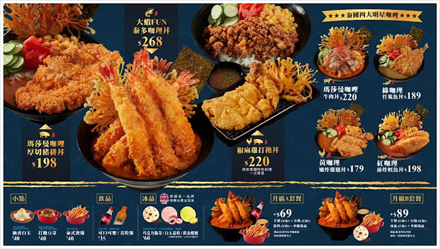 拉瑪右手Ramayo泰式咖哩丼菜單