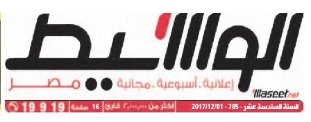 جريدة وسيط القاهرة عدد الجمعة 1 ديسمبر 2017 م
