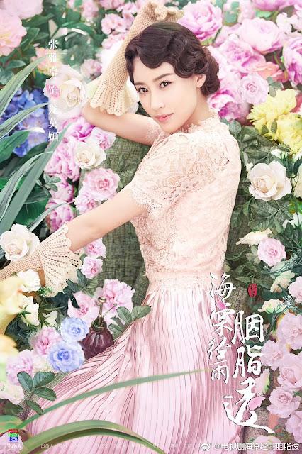 Hai Tang Jing Yu Yan Zhi Tou Chinese drama Zhang Ya Zhuo