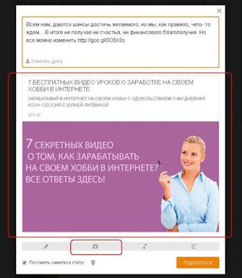 Как правильно оформить заметку в Одноклассниках