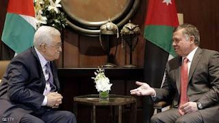 قريباً.. قمة فلسطينية أردنية لبحث آخر مستجدات القضية وحل الدولتين التفاصيل من هناا