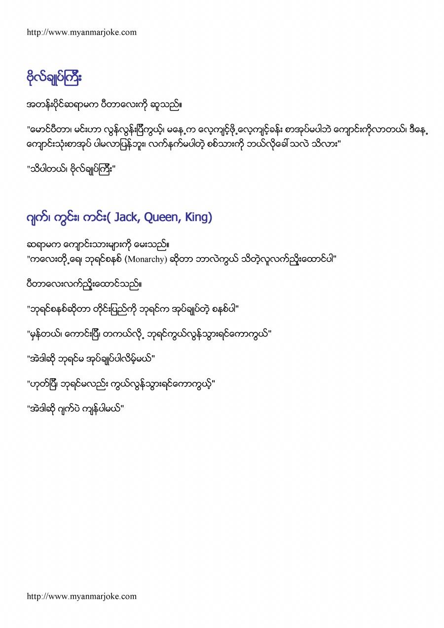 Jack, Queen, and King, myanmar jokes