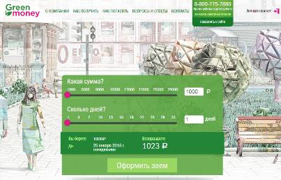 МФО Грин Мани