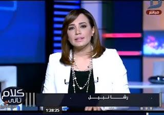 برنامج كلام تانى مع رشا نبيل حلقة 10-8-2017