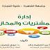 ادارة المشتريات والمخازن ، منشورات جامعة القاهرة 2017، تأليف د/نظيمة عبدالعظيم ، د/ فوزي شعبان