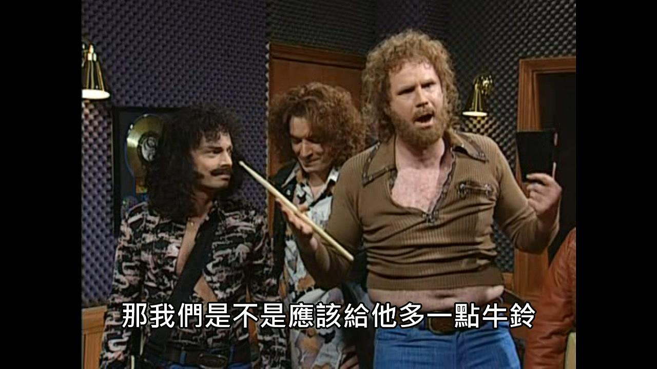 B.C. & Lowy: 節目史上公認最爆笑的短劇!週六夜現場 - 給我更多牛鈴 (中文字幕)