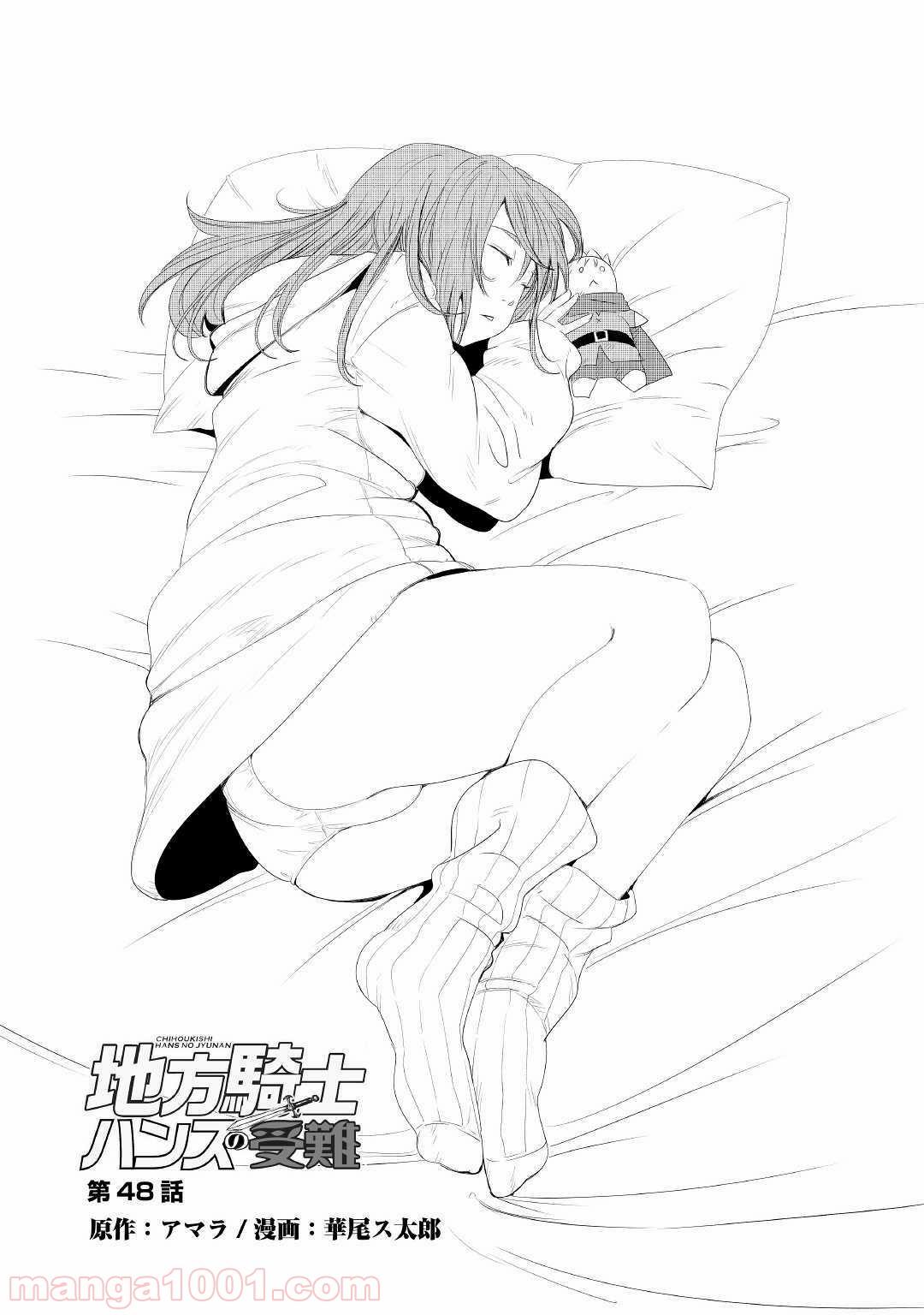 地方騎士ハンスの受難 - Raw 【第48話】 - Manga1001.com