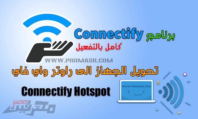 تحميل برنامج Connectify كامل بالتفعيل