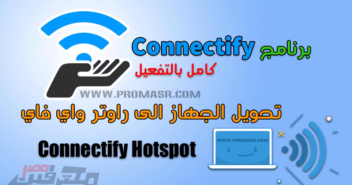 تحميل برنامج connectify hotspot كامل