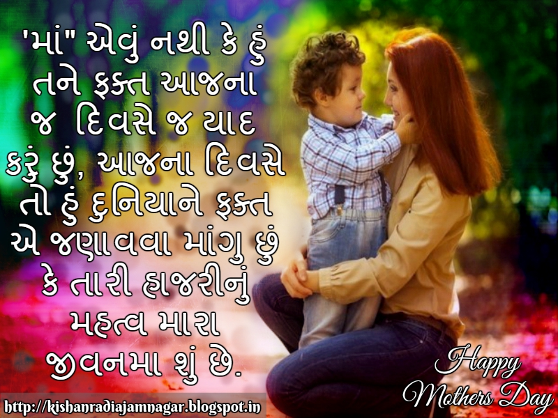 Gujarati Quote On Mothers Day Gujarati Suvichargujarati Quotes