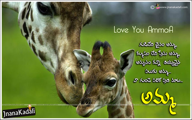 best telugu mother Quotes, nice Telugu mother value quotes, best Telugu Quotes about Mother