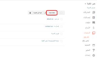 كيفية إضافة صفحة الفهرس لمدونتك | طريقة إضافة صفحة الفهرس لبلوجر
