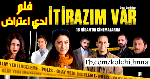 فيلم لدي اعتراض İtirazım var بطولة هازال كايا مترجم للعربية كامل HD