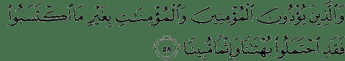 Surat Al Ahzab Ayat 58