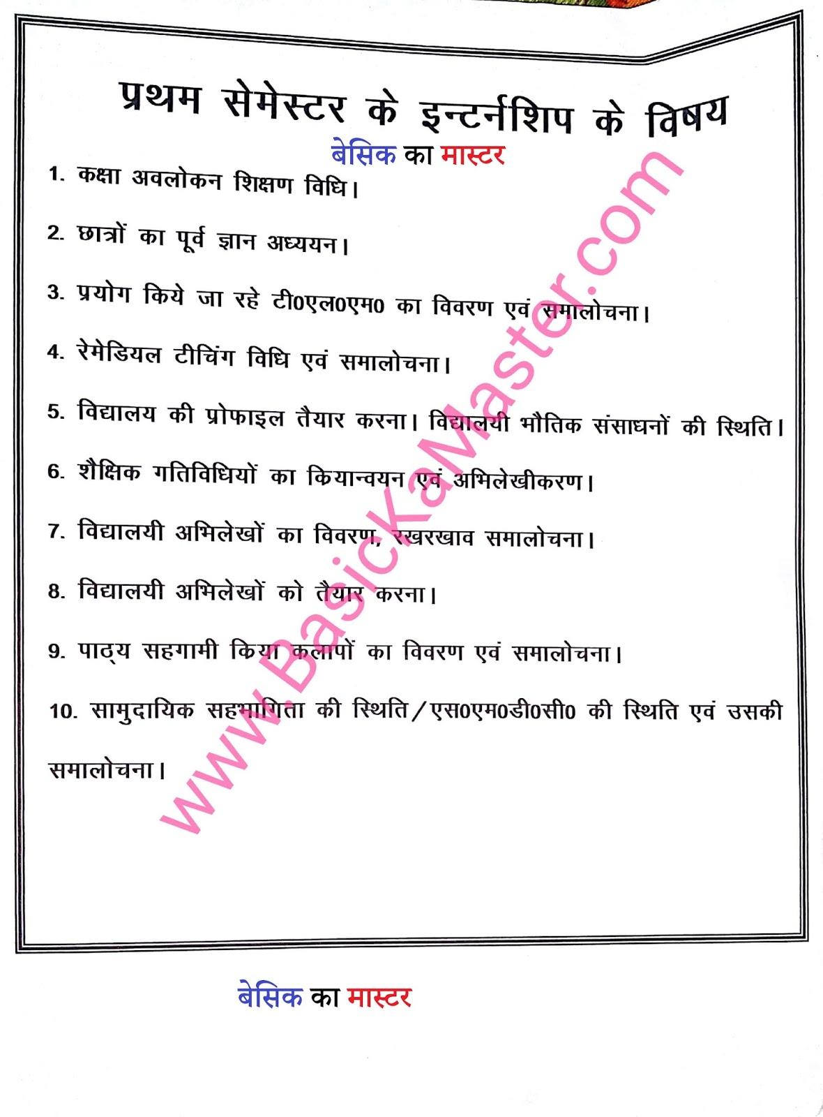 up btc carta domanda 1 ° semestre in hindi