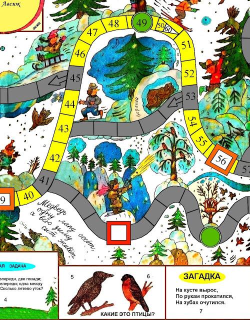 Настольные игры из журнала Весёлые картинки. В путь, друзья настольная игра журнал Весёлые картинки Мария Авсюк.