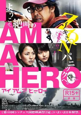 [MOVIES] アイアムアヒーロー / I Am a Hero (2015)