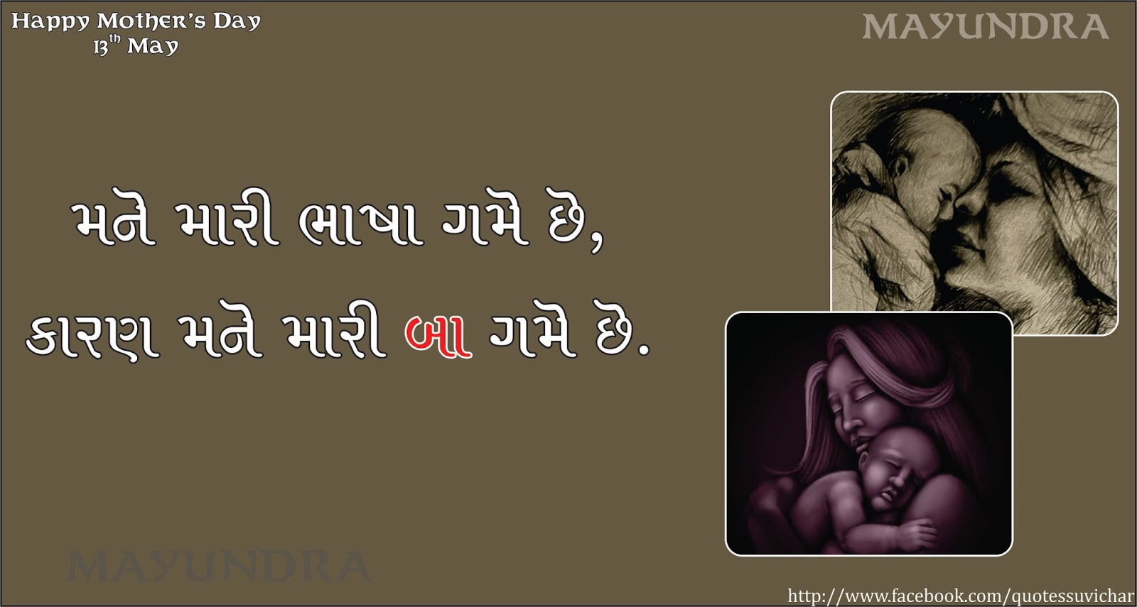 Maa Gujarati Quotes Quotes India Quotes Health Tips Yoga
