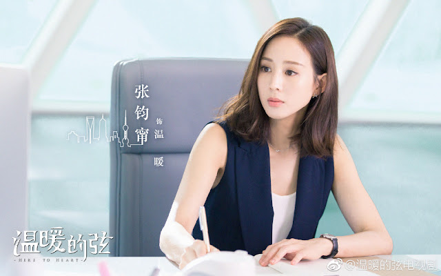 Here to Heart c-drama Janine Chang