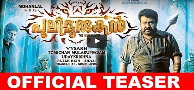 Pulimurugan-Movie-Teaser