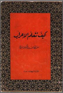 حمل كتاب كيف تتعلم الإعراب - معطي جبر الكرعاوي