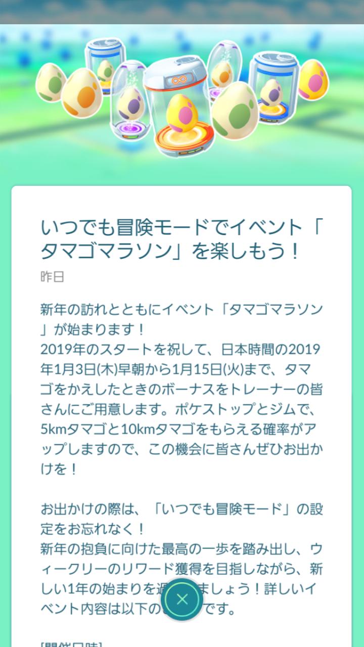 孵化 ポケモンgo たまご