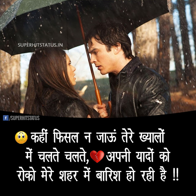 Rain Sad Love Shayari Images