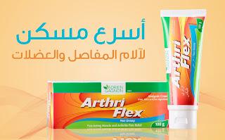 كريم أرثري فليكس | arthri flex