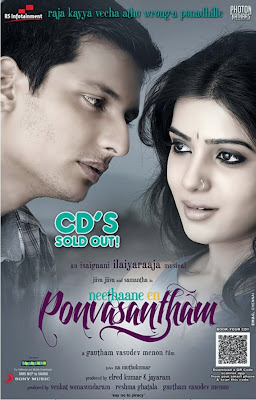 neethane en ponvasantham movie posters00 002 - How To Get The Best Web Marketing