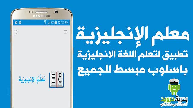 learn-English-app