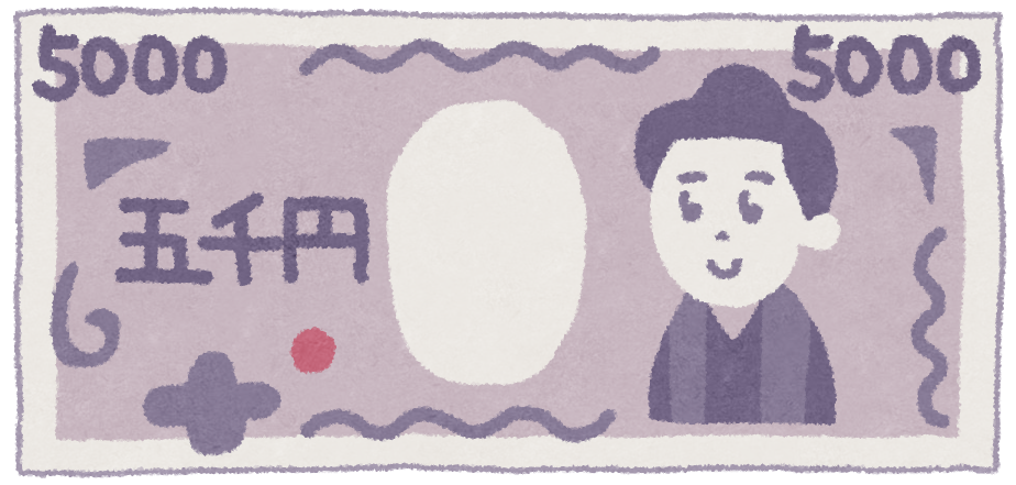 五千円札のイラスト(お金・紙幣) | かわいいフリー素材集 いらすとや