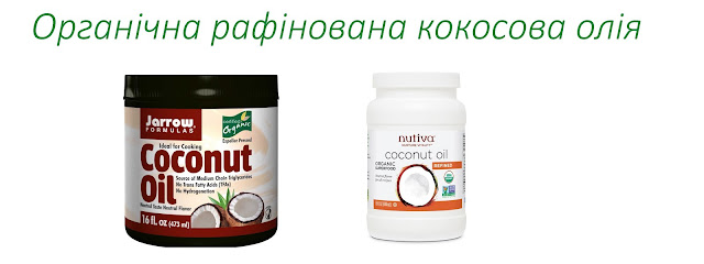 Для чого потрібна рафінована кокосова олія
