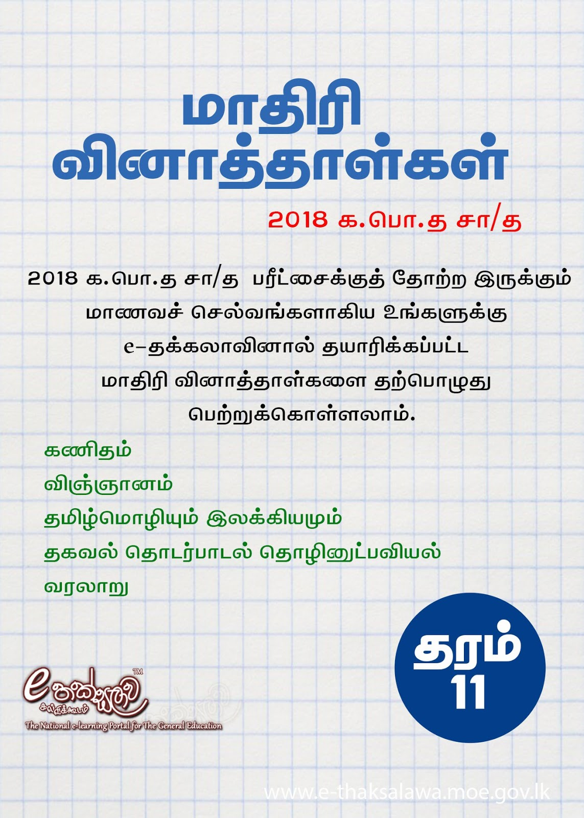 Tamil Medium Model Papers 2018 for G C E  O/L By Ministry of