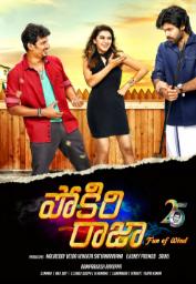 Pokkiri Raja (2016) Telugu DVDRip 700MB