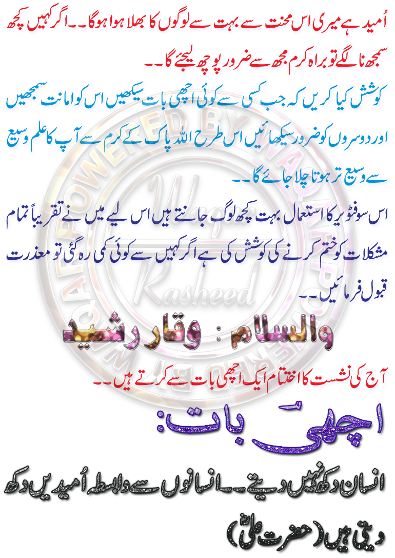 Complete Kelk Urdu Calligraphy Art Software in Urdu & Hindi