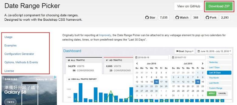date-range-picker-1-jQuery 日期時間範圍選擇器﹍Date Range Picker(Bootstrap 外掛)