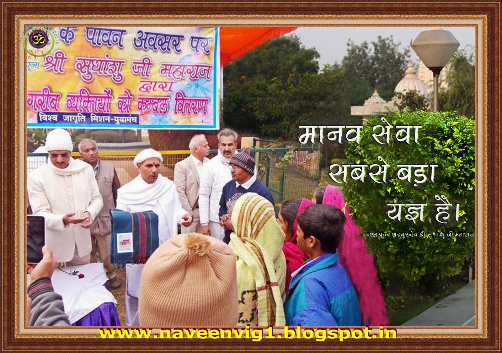 param pujya sudhanshu ji maharaj,dehradun: 3977 – param