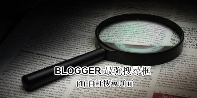 Blogger 最強搜尋框工具﹍(1) 自製搜尋頁面