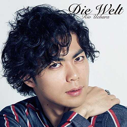 [Album] 上原理生 – Die Welt (2015.11.18/MP3/RAR)