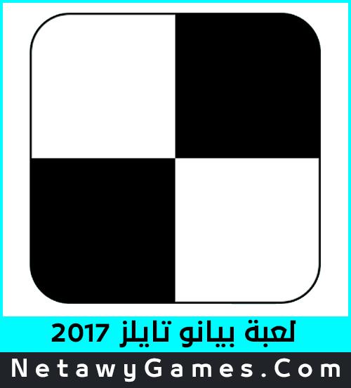 تحميل لعبة بيانو تايلز 2017 Download Piano Tiles Game