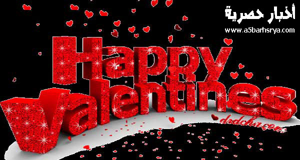 تحميل تهنئة عيد الحب  2018 Valentine أروع كلمات تهاني بمناسبة الفلانتين عيد الحب 2018