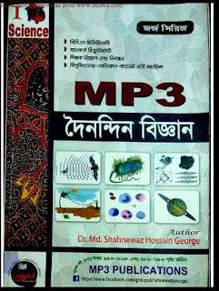 এমপি থ্রি দৈনন্দিন বিজ্ঞান MP3 Daily Science pdf online