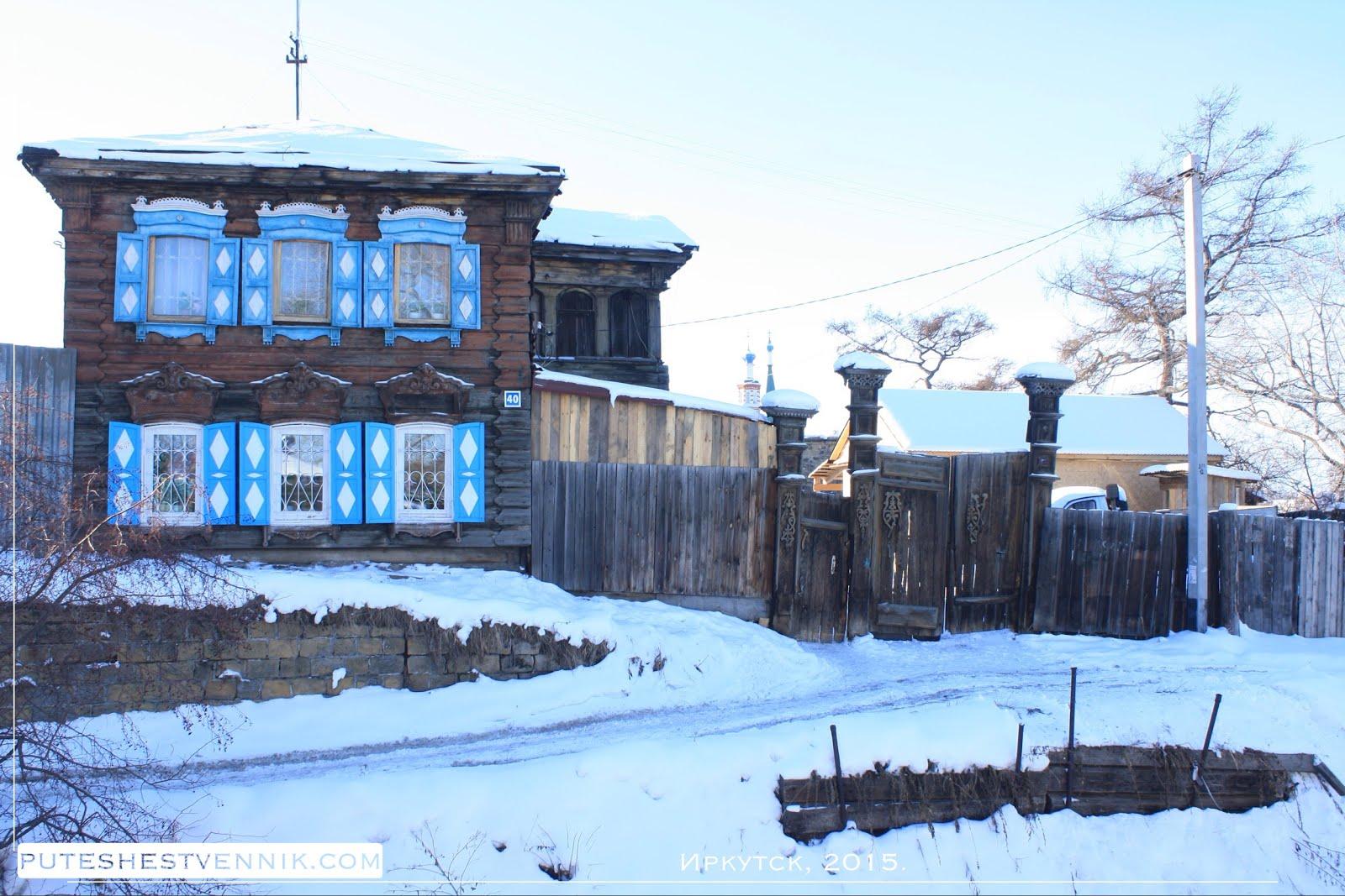 Деревянный забор и дом в Иркутске