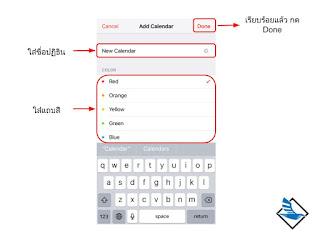 create sub folder calendar iOS