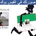 احمي صورك الشخصية على الفيسبوك